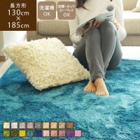 ラグ おしゃれ 洗える 北欧 カーペット 絨毯 130×185 約1.5畳 マイクロファイバー シャギーラグ Latte ラッテ