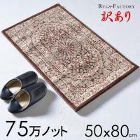 玄関マット 室内 おしゃれ ウィルトン織 ペルシャ絨毯 柄 50x80  75万ノットの高密度で織ら...