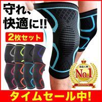 膝 サポーター スポーツ 保護 加圧 膝サポーター 2枚組 ランニング ひざ 薄型 ニーリフレクター メンズ レディース 送料無料
