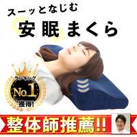 枕 いびき 肩こり まくら 短納期 ストレートネック 低反発枕 快眠枕 安眠枕 安眠 首こり カバー洗濯 頸椎サポート 肩凝り 低反発 送料無料