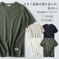 Tシャツ メンズ 春 半袖 トップス 丸首 Tシャツ カットソー 無地 かっこいい カジュアル リネ...