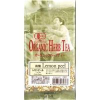 【ブランド】生活の木  有機レモンピール20g  レモンの皮を乾燥させたもので、さわやかな香りと軽い...