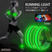 LED 2ライン アームバンド 夜間 ランニング ライト ウォーキング  ●夜間のジョギングやウォー...