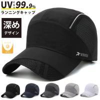 【即納品】送料無料 ランニング キャップ 帽子 速乾 通気性 メンズ レディース 軽量 深め 飛びにくい