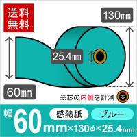 感熱カラーロール紙(カラーサーマルロール紙) ブルー サイズ 60mm×130mm×25.4mm 130μ (30巻) レジロール レシート用紙