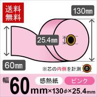 感熱カラーロール紙(カラーサーマルロール紙) ピンク サイズ 60mm×130mm×25.4mm 130μ (30巻) レジロール レシート用紙