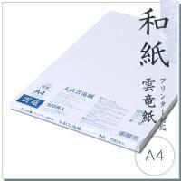 和紙 コピー用紙 大直雲竜紙 A4 100枚入 【ポイント10倍】コピー機/インクジェット&レーザープリンター対応