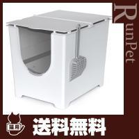 【送料無料・同梱可】 シンプルモダンなデザインの「Flip Litter Box」は、マグネットで脱...