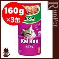 【同梱可】 ●厳選されたまぐろの上品な味わい。8歳以上の猫に必要な栄養素をバランス良く配合した総合栄...