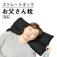 スマホ首、ストレートネック対応枕「癒されネックフィット枕」の男性バージョン「お父さんにあげたいネック...