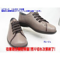 商品名 ■ソルボ 091 レディス 色    ■グレージュ (他のカラーも出品中です)   サイズ ...