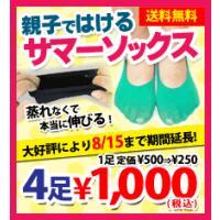 7月のルポスタYahoo店限定!4足1000円ポッキリ!! 親子で履けるサマーソックス蒸れない!本当...