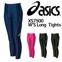 asics アシックス XS7500 W'sロングタイツ  アシックスのロングタイツ  紫外線から肌...