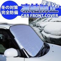 凍結防止&サンシェードフロントカバー 厚手Ver. 通年使用可能、ホコリよけなどにも!!!  フロン...