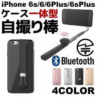 iPhone 6 6s 6Plus 6splus用ケース一体型自撮り棒  セルカ棒とiPhoneケー...