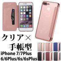 iphone 7/7Plus 6/6s 6Plus/6sPlus対応 クリア×手帳型ケース