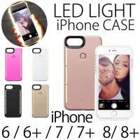 自撮りライト付 アイフォンケース iPhoneケース 7 7プラス 6 6plus LEDライト付で...
