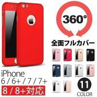 アイフォンケース7 6 6s プラス iPhone7 Plus 360°フルカバーiPhoneケース アイフォン7プラス 【カバー 携帯ケース スマホケース シンプル かっこいい】