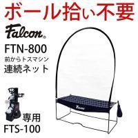 FALCON FTN-800 前からトスマシン連続ネット  FTS-100 前からトスマシンと組み合...