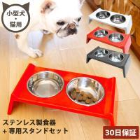 フィーダー スタンド フードボウル 犬 猫 ペット用 食器 エサ皿 ペットボウル 脚付き 犬用 猫用 食器 えさ入れ 水入れ 給餌台 給餌機 ご飯 食台 人気 かわいい