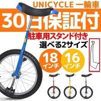 一輪車 unicycle 18インチ 16インチ スタンド付  セット内容 サドル、ペダル×2、タイ...