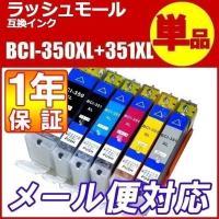 年賀状 互換インク  ゆうメール対応!全国送料260円! BCI-350XLBK BCI-351XL...