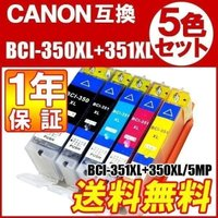 対応プリンタの機種 IX6830  ゆうメール送料無料!  商品名 Canon(キヤノン)対応・汎用...