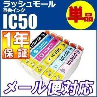 ゆうメール対応!全国送料260円!     商品名:EPSON(エプソン)対応・互換インク IC50...