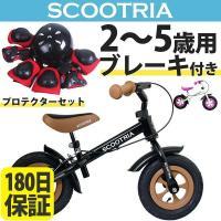 キックバイク ブレーキ付き ヘルメット プロテクターセット 幼児 こども バランスバイク  ペダル無...