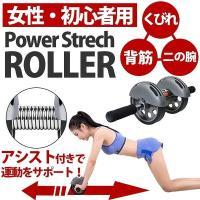 上半身に効く! アシスト機能付き腹筋ローラー Power Strech ROLLER   ■運動だけ...