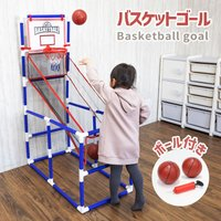 バスケットゴールセット キッズ  安全設計で小さなお子様でも楽しく遊べるバスケットゴール。 丸みを帯...
