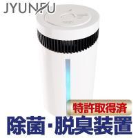 JYUNFU | 除菌・脱臭装置 VUシリーズ ●オゾンとマイナスイオンの相乗効果でニオイや菌・カビ...