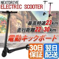 電動キックボード キックスクーター  最高時速23キロの電動キックスクーター カーボンファイバーの軽...