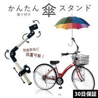 さすべえ 自転車 傘 日傘 ベビーカー 電動自転車  自転車にしっかり傘が固定できるスタンド! ベビ...