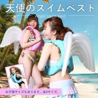 フローティングベスト ライフジャケット 浮き輪 子供 レディース 天使の羽 Angel Wings ...