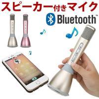 Bluetoothスピーカー付きマイク スピーカー付きカラオケマイク  スマートフォンやタブレットが...