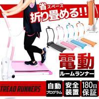 TREAD RUNNERS トレッドランナーズ 電動 ルームランナー ウォーカー ランニングマシン ...