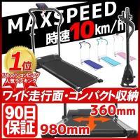 電動 ルームランナー MAX SPEED時速10km ウォーカー ランニングマシン ランニングマシー...