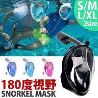 シュノーケルマスク フルフェイス 新感覚シュノーケルマスク マスク一体型 スノーケル 子供用 大人用...