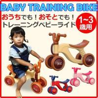 トレーニングベビーライド 1〜3歳用  歳から始めるアクティブなベビーのためのトレーニングバイク 前...