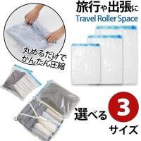 旅行 便利グッズ 圧縮袋 S M L 3サイズ 衣類 旅行 圧縮パック 収納 衣替え 衣類収納袋 旅...