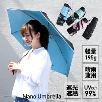 折りたたみ傘 折りたたみ 傘 超軽量 195g コンパクト メンズ レディース 子供 子ども 日傘 ...