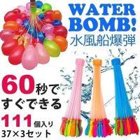 """60秒で111個の水風船が作れる!!  欧米で大ヒットした水風船が日本上陸! 1つの束に """"37個の..."""