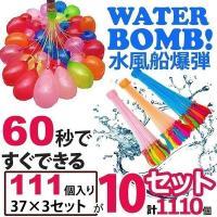 111個×10セット 爆裂10セット 水風船を投げまくれる!!!  60秒で111個の水風船が作れる...