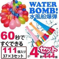 111個×4セット  60秒で111個の水風船が作れる!!  欧米で大ヒットした水風船が日本上陸! ...