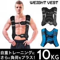 ウエイトベスト 10kg 筋トレ トレーニング パワーウェイトベスト 蒸れにくい 前開き タイプ