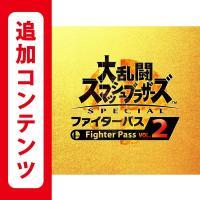 (コード通知) 大乱闘スマッシュブラザーズ SPECIAL ファイターパス Vol. 2 ダウンロードコード