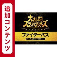 (コード通知) 大乱闘スマッシュブラザーズ SPECIAL ファイターパス ダウンロードコード