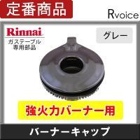 ■リンナイ純正ガスコンロ専用部品  Rinnai バーナーキャップ 151-357-000 強火力バ...