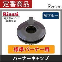 ■リンナイ純正ガスコンロ専用部品  Rinnai バーナーキャップ 151-369-000 標準バー...